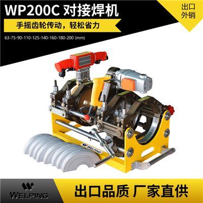 熱熔手動pe管對焊機手搖四環管道焊接機63-200對接PE焊管機WP200C