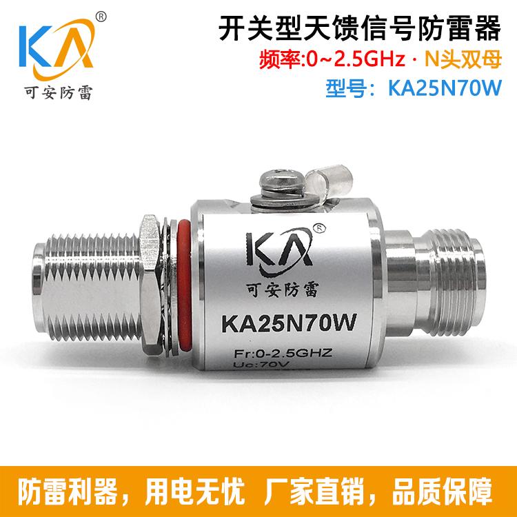 可安KA25N70W天饋N頭雙母天饋避雷器