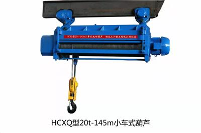 HCXQ型20t-145m小車式電動葫蘆
