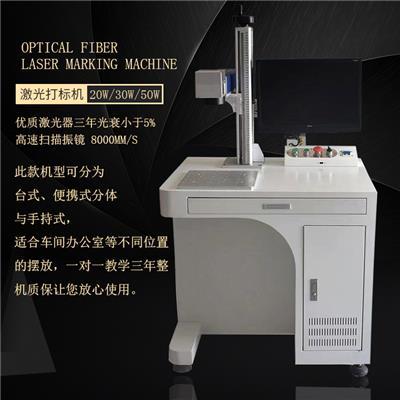 海碩源光纖激光打標機