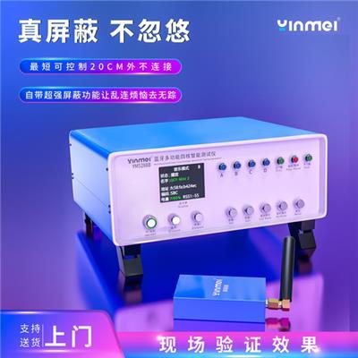音魅YM-5288B自帶屏蔽藍牙測試儀一拖四多功能四核測試盒藍牙耳機音箱TWS對耳入耳檢測儀