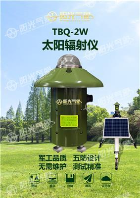 太陽輻射儀 TBQ-2W太陽輻射儀   太陽輻射監測