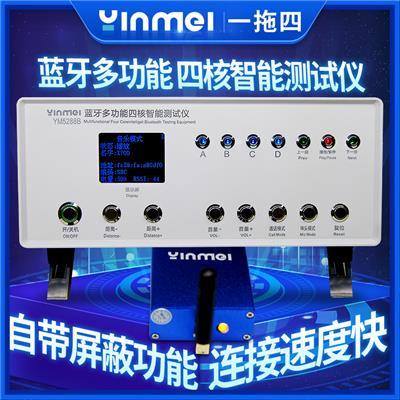 音魅YM5288B一拖四帶屏蔽藍牙測試儀雙耳5.0藍汛杰理全方案兼容