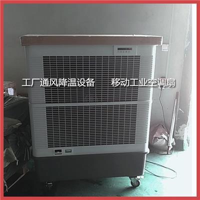 單冷工業空調扇MFC18000蒸發式冷風扇降溫原理