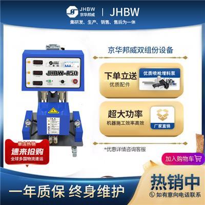高壓聚氨酯發泡機 京華邦威供應廠家