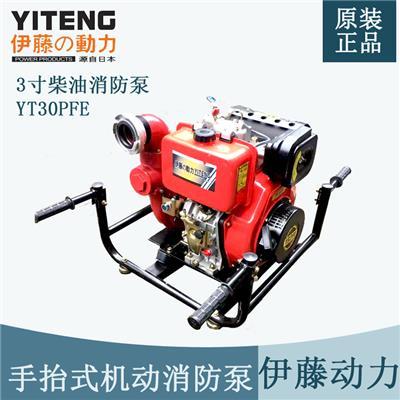 伊藤動力3寸便攜式消防柴油消防泵YT30PFE
