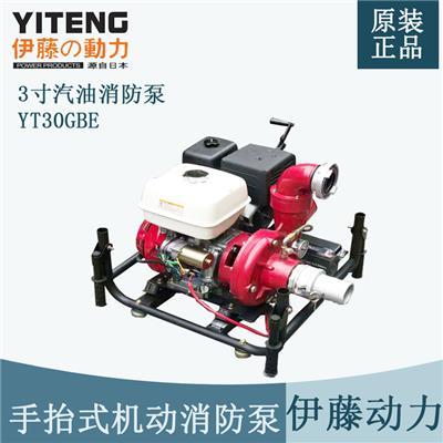 伊藤動力3寸手抬式汽油消防泵YT30GBE