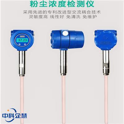 粉塵濃度在線測量儀/管道粉塵檢測儀/工業粉塵儀/布袋粉塵監測儀