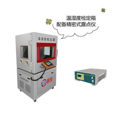 ZT-S600溫濕度檢定箱 溫濕度標準箱