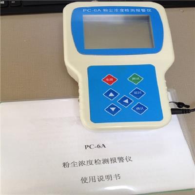 深圳手持式粉塵濃度檢測儀 PC-6A直讀式pm2.5測試器