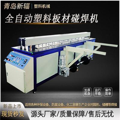 青島新輻塑料焊接機PP板材碰焊機接板機卷圓機 品質保障