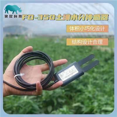 北海靈犀FD-350土壤水分傳感器