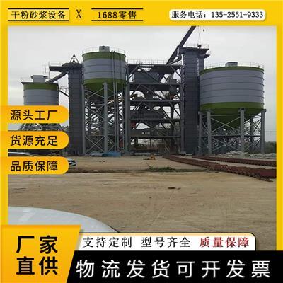 燊鑫年產5萬噸預拌干混石膏砂漿生產設備