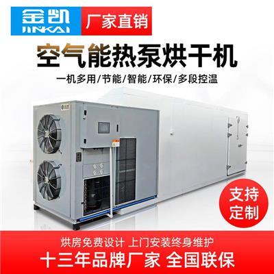 竹蓀烘干機 空氣能竹蓀烘干機烘干品質高 節能竹蓀烘干房