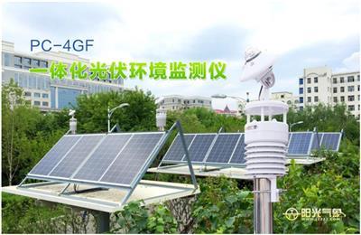 PC-4GF 一體化光伏環境監測儀