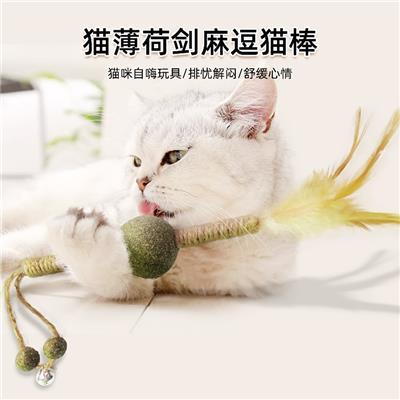 厂家批发猫薄荷猫咪玩具麻绳铃铛木天蓼解闷玩具羽毛逗猫棒磨牙棒