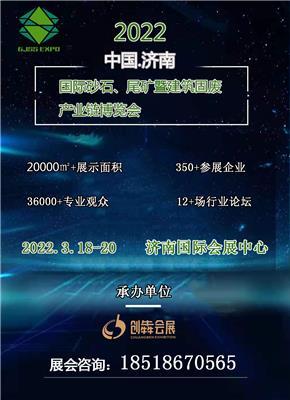 2022中國濟南砂石 尾礦暨建筑固廢產業鏈博覽會