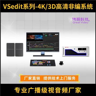 貴陽非線性編輯系統廠家批發 傳奇雷鳴視頻制作系統