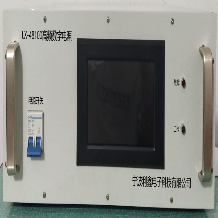 金華LX-48100高頻數字電源 大功率數字電源