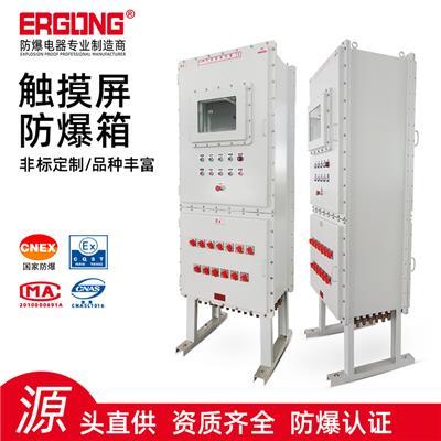 ?防爆控制箱控制柜配電箱磁力啟動器斷路器操作柱儀表箱觸摸屏箱等