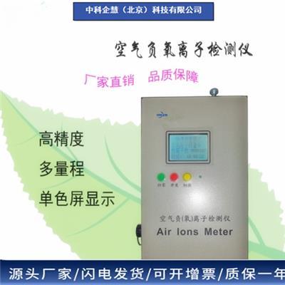 便攜式負氧離子檢測儀,負離子檢測儀