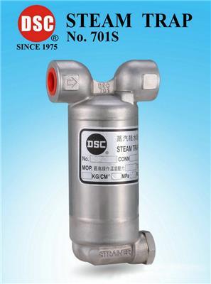 DSC不銹鋼倒筒式蒸汽疏水閥701S