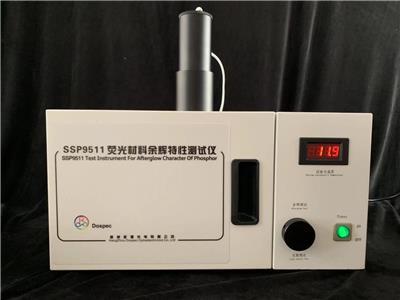 杭州多譜  SSP9511熒光材料余輝特性測試儀