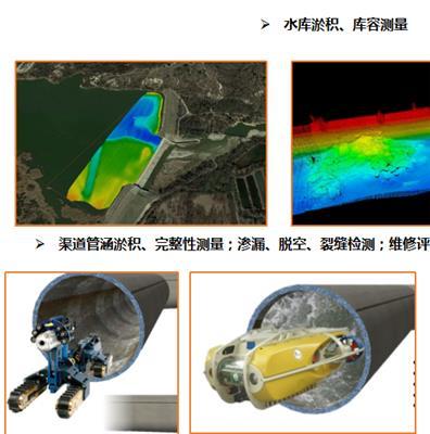 水下機器人作業水下地形測量,水下滲漏檢測,大壩檢測,大壩清淤