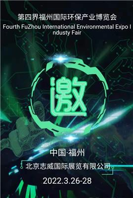 環保展2022福州*垃圾分類技術展覽會