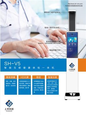SH-V5智能互聯健康體檢一體機