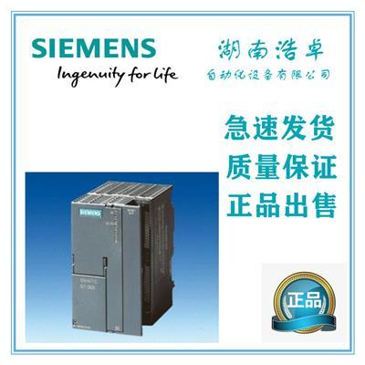 S7-300計數器模塊中國經銷商