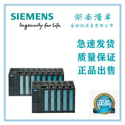 S7-300安全型數字量模塊供應