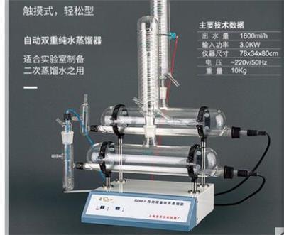 ZXX供自動雙重純水蒸餾器型號:SY11-SZ-93庫號:M117116