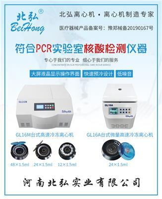 北弘 實驗室小型離心機10000高速冷凍低溫大容量低速4000轉500/10/50ml