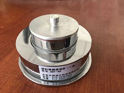塑料薄膜透濕杯一套 型號:BVH67-BMT-60庫號:M251314