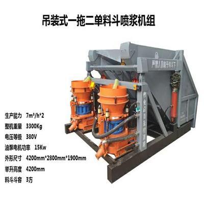 振首機械ZSP-14型吊裝式混凝土噴漿機組指導報價