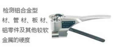 ZXX供韋氏硬度計型號:W-20庫號:M408220
