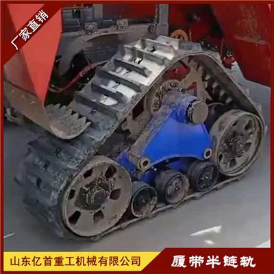 沈陽收割機改裝防陷半鏈軌總成防滑防陷