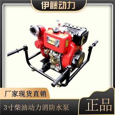 伊藤3寸便攜式柴油動力消*泵YT30PFE