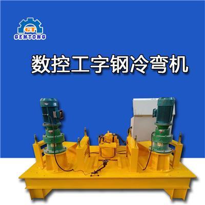工字鋼冷彎機 數控冷彎機 自動冷彎機操作規程