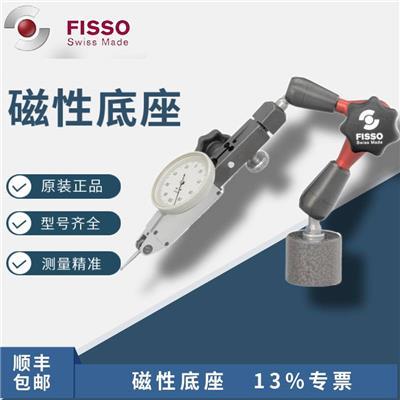 瑞士FISSO飛梭XS-13.20/30/41F+TMS萬向磁性表座機械式支架