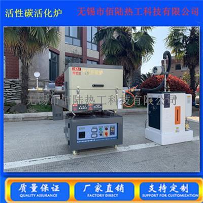 佰陸熱工BJXG-12-10水蒸氣活化爐 旋轉管式爐