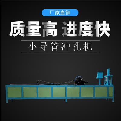 隧道注漿支護小導管沖孔機實際應用注漿小導管尖頭成型機產品介紹