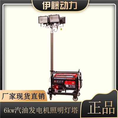 6kw小型移動汽油照明燈塔伊藤動力YT6-4DT