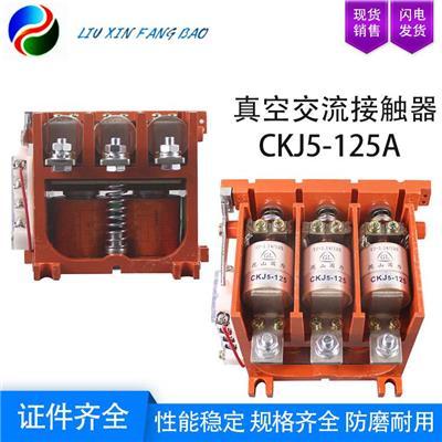 真空交流接觸器CKJ5-12**-珠海