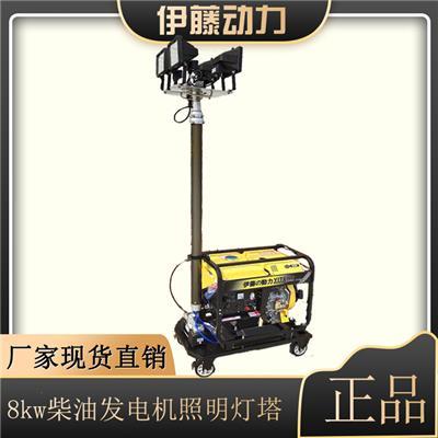 8kw小型柴油發電機移動照明燈塔