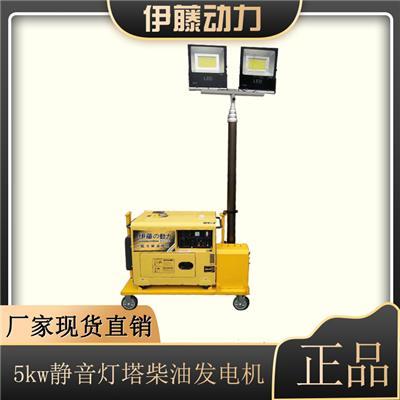 5kw小型靜音柴油發電機移動照明燈塔