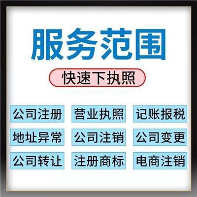 天津市企業法人變更