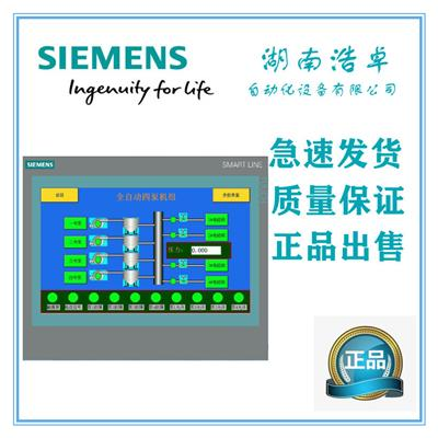 西門子觸摸屏KTP600顯示屏供應商