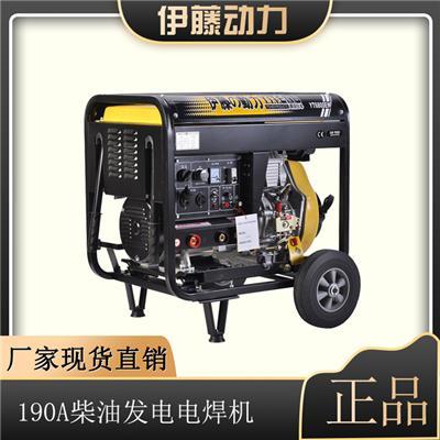手抬便攜式190A柴油發電電焊機